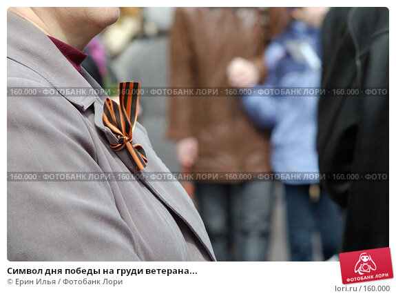 Символ дня победы на груди ветерана..., фото № 160000, снято 9 мая 2007 г. (c) Ерин Илья / Фотобанк Лори