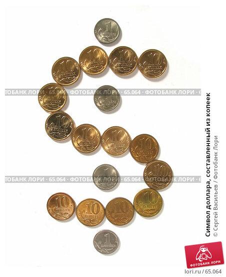 Символ доллара, составленный из копеек, фото № 65064, снято 25 июля 2007 г. (c) Сергей Васильев / Фотобанк Лори