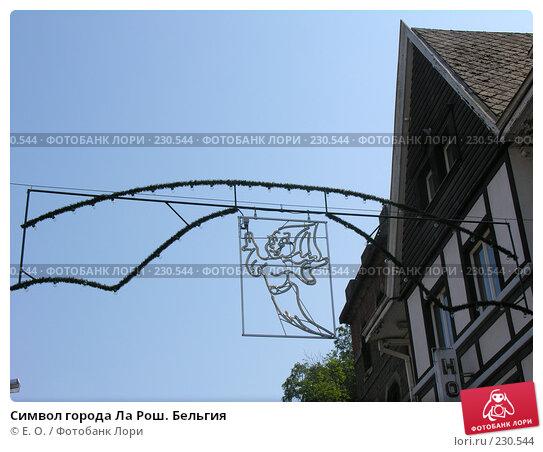 Символ города Ла Рош. Бельгия, фото № 230544, снято 8 июня 2007 г. (c) Екатерина Овсянникова / Фотобанк Лори