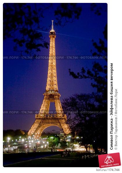 Символ Парижа - Эйфелева башня вечером, эксклюзивное фото № 174744, снято 27 апреля 2007 г. (c) Виктор Тараканов / Фотобанк Лори