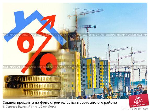 Купить «Символ процента на фоне строительства нового жилого района», фото № 29125672, снято 8 января 2020 г. (c) Сергеев Валерий / Фотобанк Лори