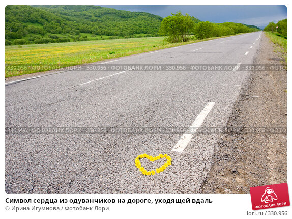 Символ сердца из одуванчиков на дороге, уходящей вдаль, фото № 330956, снято 21 июня 2008 г. (c) Ирина Игумнова / Фотобанк Лори
