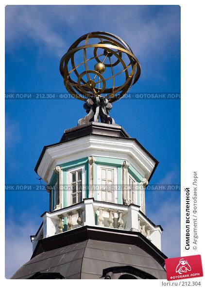 Купить «Символ вселенной», фото № 212304, снято 13 апреля 2007 г. (c) Argument / Фотобанк Лори