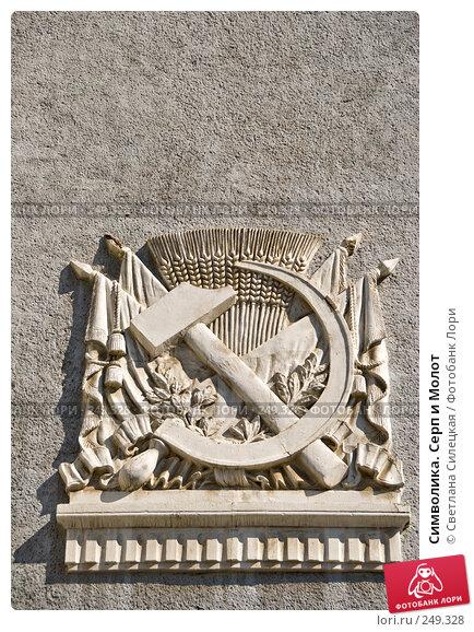 Символика. Серп и Молот, фото № 249328, снято 10 апреля 2008 г. (c) Светлана Силецкая / Фотобанк Лори
