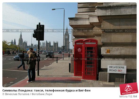 Символы Лондона: такси, телефонная будка и Биг-Бен, фото № 12184, снято 16 октября 2005 г. (c) Вячеслав Потапов / Фотобанк Лори