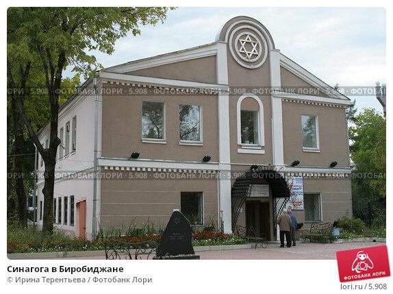 Синагога в Биробиджане, эксклюзивное фото № 5908, снято 22 сентября 2005 г. (c) Ирина Терентьева / Фотобанк Лори