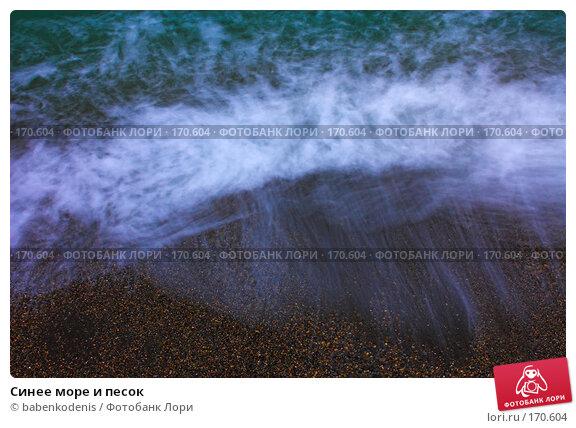 Синее море и песок, фото № 170604, снято 6 января 2006 г. (c) Бабенко Денис Юрьевич / Фотобанк Лори