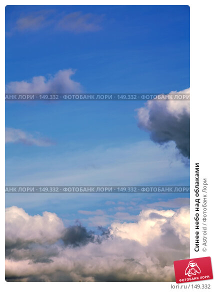 Купить «Синее небо над облаками», фото № 149332, снято 7 июня 2007 г. (c) Astroid / Фотобанк Лори