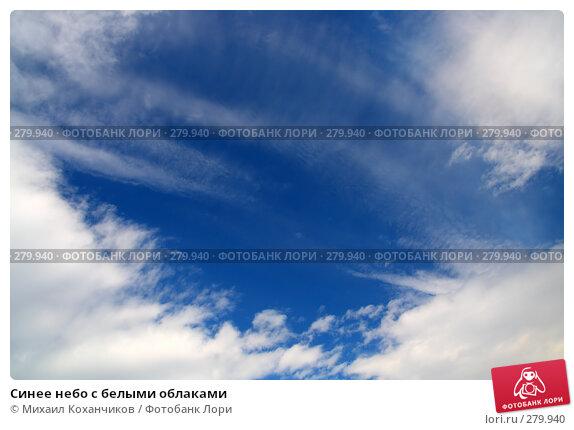 Синее небо с белыми облаками, фото № 279940, снято 1 мая 2008 г. (c) Михаил Коханчиков / Фотобанк Лори