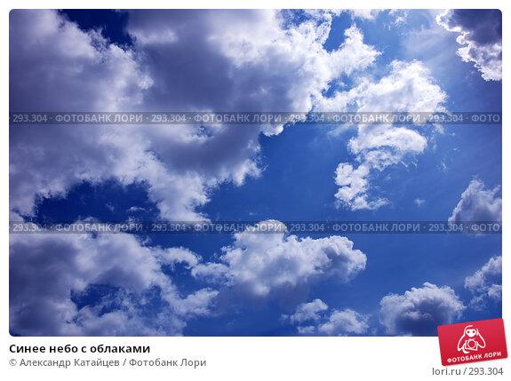 Синее небо с облаками, фото № 293304, снято 17 мая 2008 г. (c) Александр Катайцев / Фотобанк Лори
