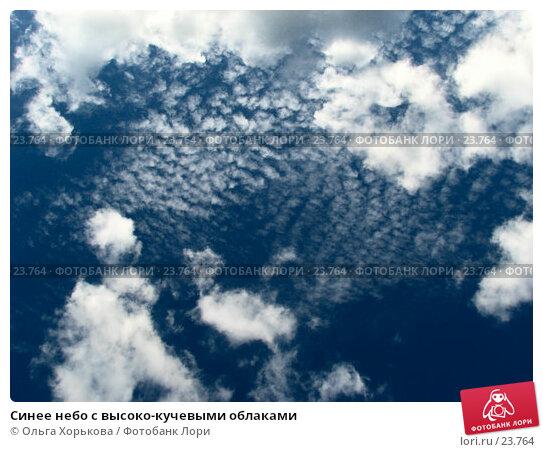 Синее небо с высоко-кучевыми облаками, фото № 23764, снято 1 августа 2006 г. (c) Ольга Хорькова / Фотобанк Лори