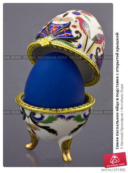 Синее пасхальное яйцо в подставке с открытой крышкой, фото № 217832, снято 1 марта 2008 г. (c) Евгений Прокофьев / Фотобанк Лори