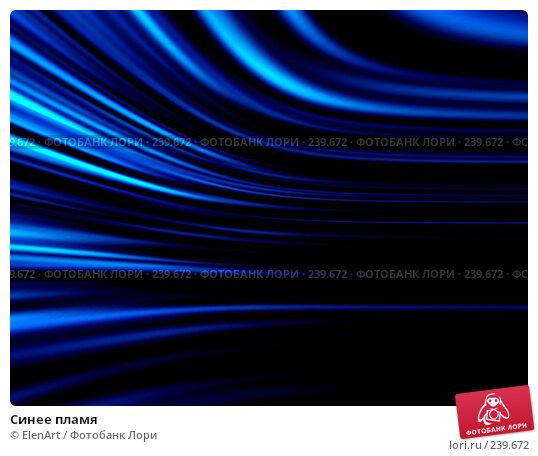 Купить «Синее пламя», иллюстрация № 239672 (c) ElenArt / Фотобанк Лори