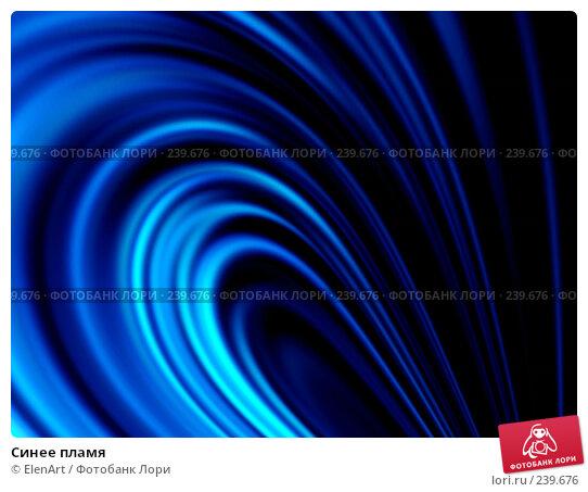 Синее пламя, иллюстрация № 239676 (c) ElenArt / Фотобанк Лори