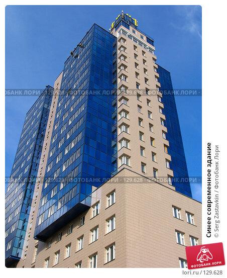 Синее современное здание, фото № 129628, снято 7 октября 2004 г. (c) Serg Zastavkin / Фотобанк Лори