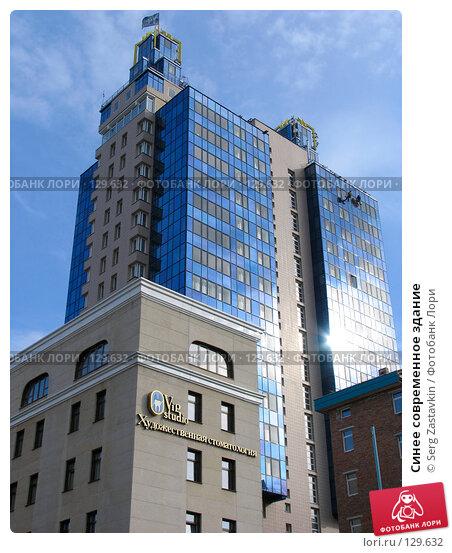 Синее современное здание, фото № 129632, снято 7 октября 2004 г. (c) Serg Zastavkin / Фотобанк Лори