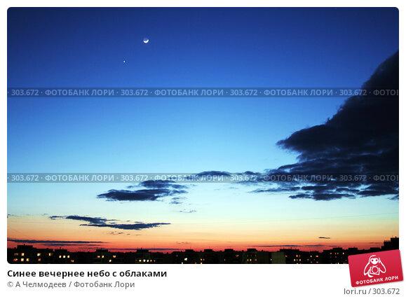 Синее вечернее небо с облаками, фото № 303672, снято 21 марта 2007 г. (c) A Челмодеев / Фотобанк Лори