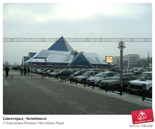 Синегорье, Челябинск, фото № 198500, снято 7 января 2008 г. (c) Корчагина Полина / Фотобанк Лори