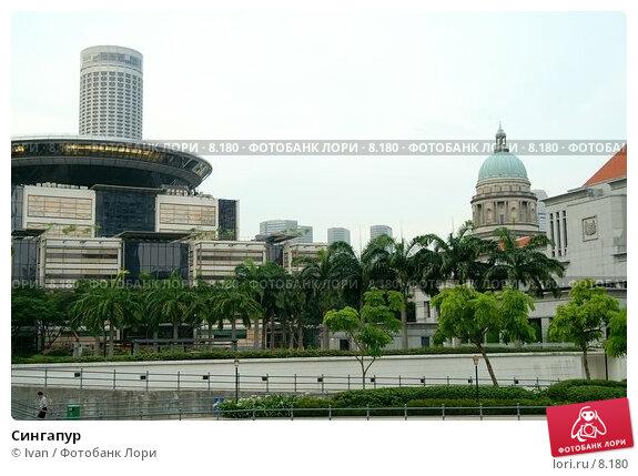 Сингапур, фото № 8180, снято 20 мая 2005 г. (c) Ivan / Фотобанк Лори