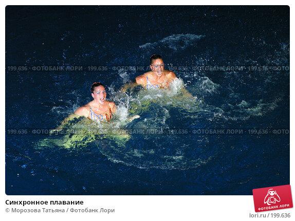 Синхронное плавание, фото № 199636, снято 16 декабря 2005 г. (c) Морозова Татьяна / Фотобанк Лори