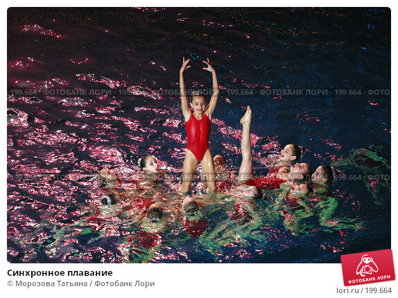 Синхронное плавание, фото № 199664, снято 16 декабря 2005 г. (c) Морозова Татьяна / Фотобанк Лори