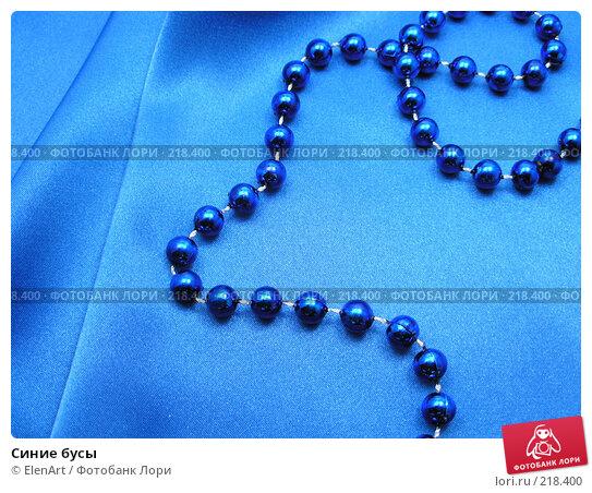 Синие бусы, фото № 218400, снято 24 августа 2017 г. (c) ElenArt / Фотобанк Лори