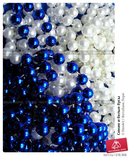 Синие и белые бусы, фото № 218368, снято 28 апреля 2017 г. (c) ElenArt / Фотобанк Лори