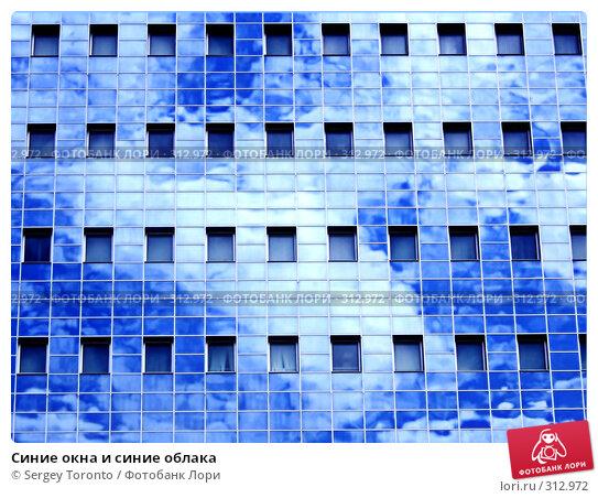 Купить «Синие окна и синие облака», фото № 312972, снято 30 июня 2007 г. (c) Sergey Toronto / Фотобанк Лори
