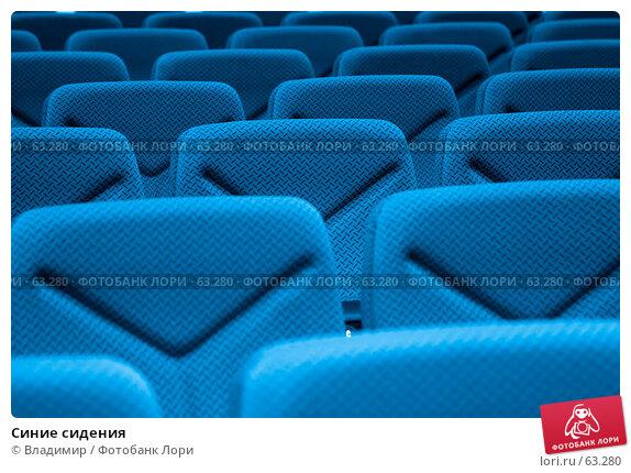 Синие сидения, фото № 63280, снято 31 января 2007 г. (c) Владимир / Фотобанк Лори