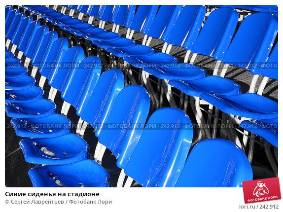 Синие сиденья на стадионе, фото № 242912, снято 24 марта 2008 г. (c) Сергей Лаврентьев / Фотобанк Лори