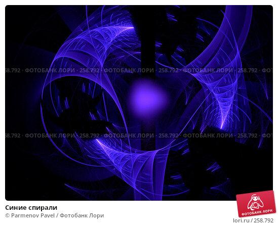 Синие спирали, иллюстрация № 258792 (c) Parmenov Pavel / Фотобанк Лори