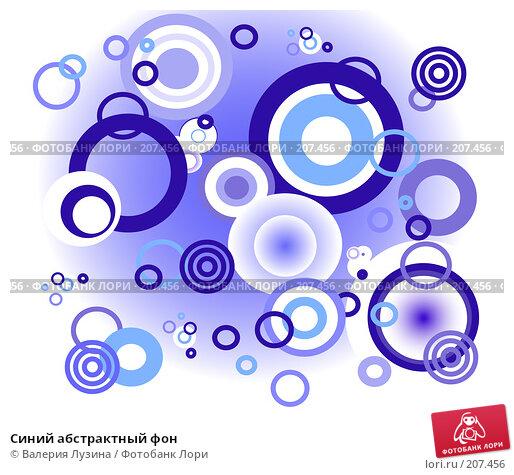 Синий абстрактный фон, иллюстрация № 207456 (c) Валерия Потапова / Фотобанк Лори
