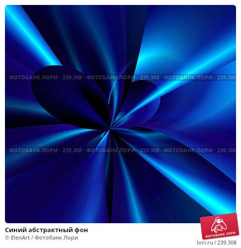 Синий абстрактный фон, иллюстрация № 239308 (c) ElenArt / Фотобанк Лори