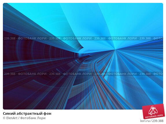Синий абстрактный фон, иллюстрация № 239388 (c) ElenArt / Фотобанк Лори