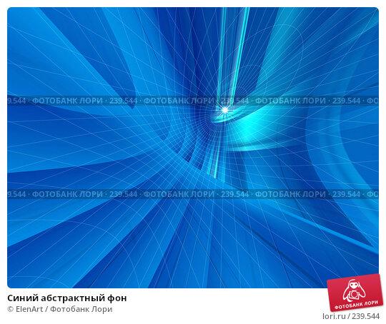 Купить «Синий абстрактный фон», иллюстрация № 239544 (c) ElenArt / Фотобанк Лори