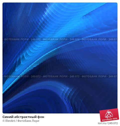 Купить «Синий абстрактный фон», иллюстрация № 249072 (c) ElenArt / Фотобанк Лори