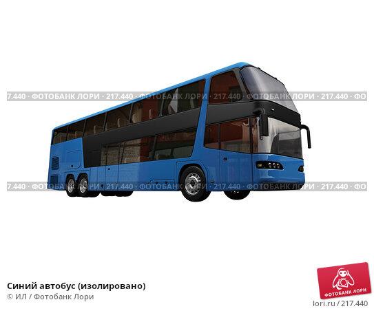 Купить «Синий автобус (изолировано)», иллюстрация № 217440 (c) ИЛ / Фотобанк Лори