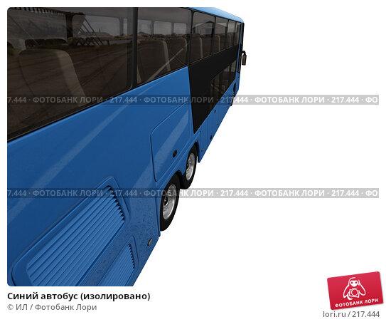 Синий автобус (изолировано), иллюстрация № 217444 (c) ИЛ / Фотобанк Лори