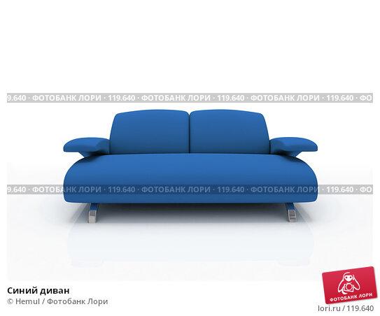 Синий диван, иллюстрация № 119640 (c) Hemul / Фотобанк Лори