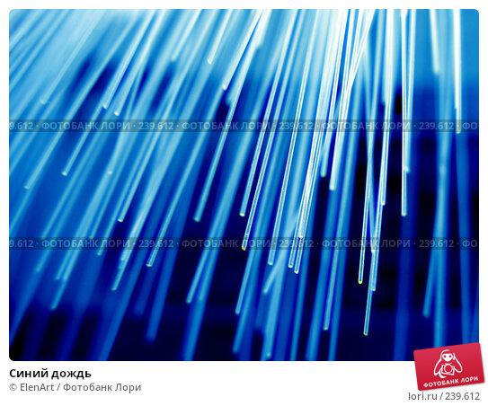 Синий дождь, иллюстрация № 239612 (c) ElenArt / Фотобанк Лори