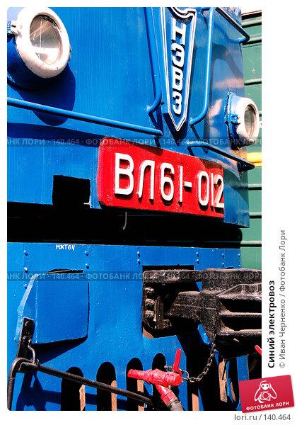 Купить «Синий электровоз», фото № 140464, снято 6 сентября 2007 г. (c) Иван Черненко / Фотобанк Лори