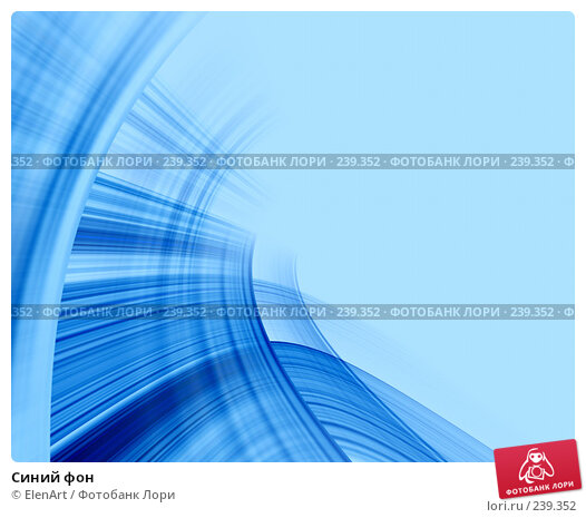 Синий фон, иллюстрация № 239352 (c) ElenArt / Фотобанк Лори