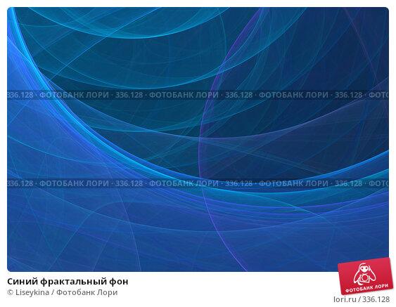 Купить «Синий фрактальный фон», иллюстрация № 336128 (c) Liseykina / Фотобанк Лори