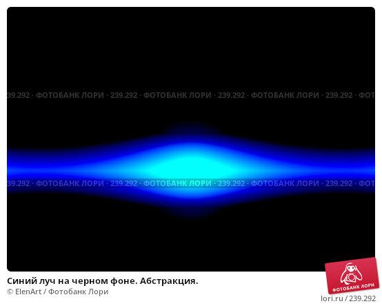 Синий луч на черном фоне. Абстракция., иллюстрация № 239292 (c) ElenArt / Фотобанк Лори