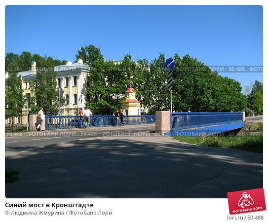 Синий мост в Кронштадте, фото № 50488, снято 3 июня 2007 г. (c) Людмила Жмурина / Фотобанк Лори