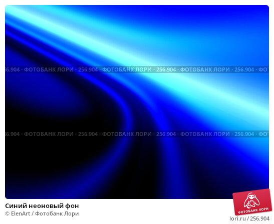 Купить «Синий неоновый фон», иллюстрация № 256904 (c) ElenArt / Фотобанк Лори