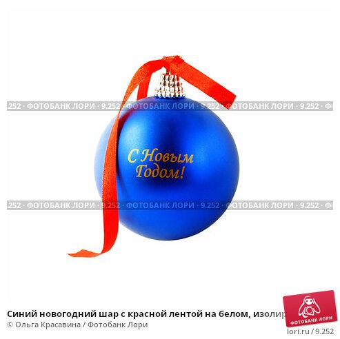 Синий новогодний шар с красной лентой на белом, изолированный, фото № 9252, снято 3 сентября 2006 г. (c) Ольга Красавина / Фотобанк Лори