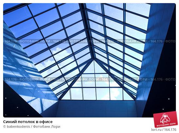 Синий потолок в офисе, фото № 164176, снято 11 сентября 2007 г. (c) Бабенко Денис Юрьевич / Фотобанк Лори