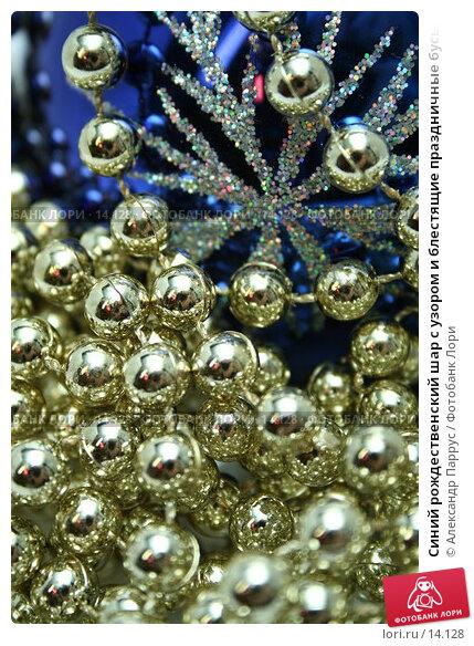 Синий рождественский шар с узором и блестящие праздничные бусы, фото № 14128, снято 20 ноября 2006 г. (c) Александр Паррус / Фотобанк Лори