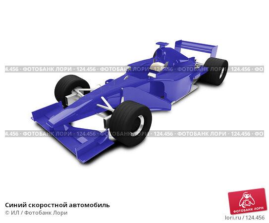 Синий скоростной автомобиль, иллюстрация № 124456 (c) ИЛ / Фотобанк Лори